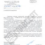 письмо фтс россии