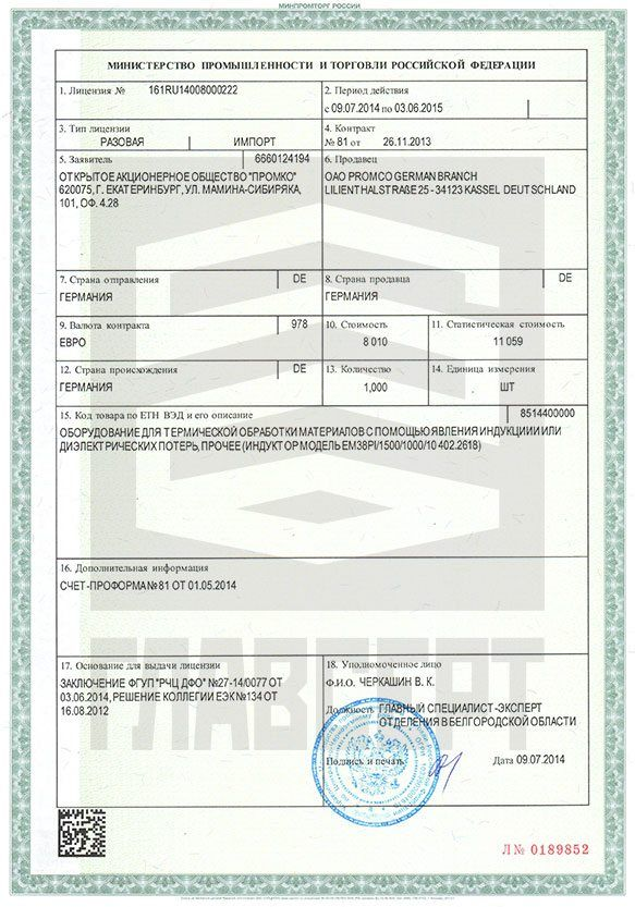 Экспортная лицензия скачать бланк