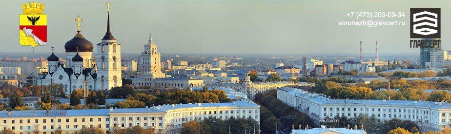 Сертификация в Воронеже