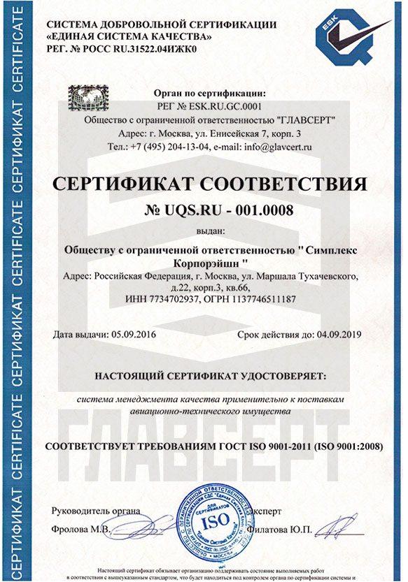 Сертификат исо 9001 2011 стоимость получение жилищного сертификата в 2011 г мвд