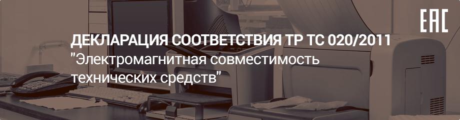 Декларация Электромагнитная совместимость технических средств