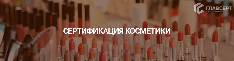 Сертификация косметики