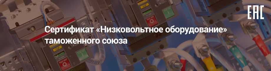 Низковольтное оборудование сертификация