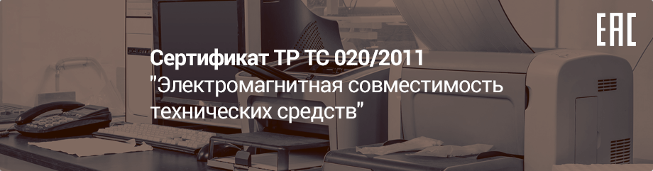 Сертификат Электромагнитная совместимость технических средств