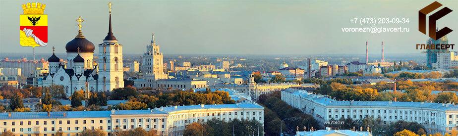 ГЛАВСЕРТ Воронеж